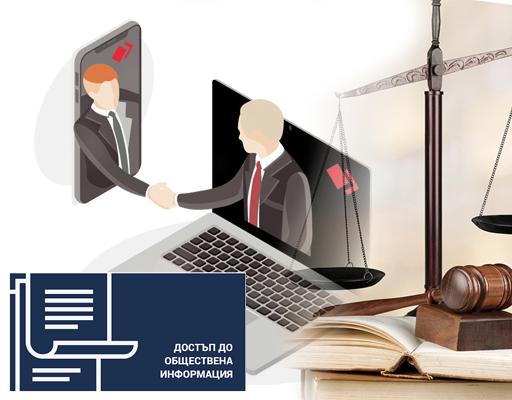 Граждански достъп до информация в правораздаването